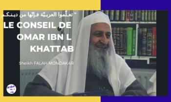 Le conseil de Omar ibn el Khattab